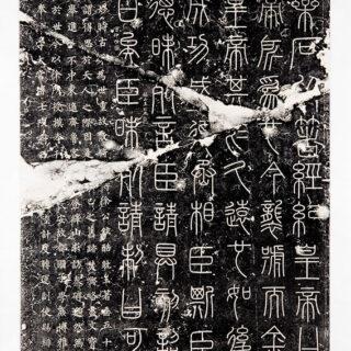 001-1-嶧山刻石