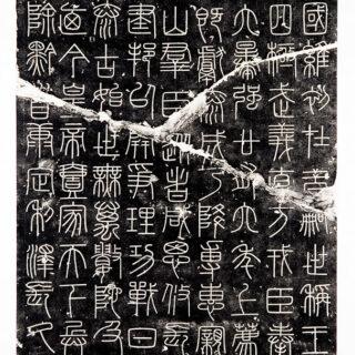 001-2-嶧山刻石