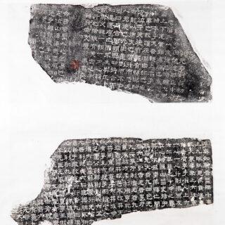 002-熹平石經.周易殘石