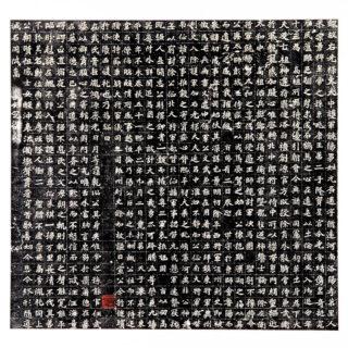 008-元遙墓志