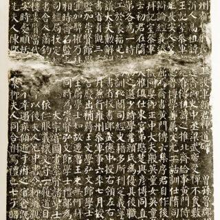 019-1-顏勤禮碑