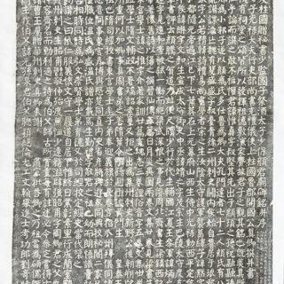 020-1-顏氏家廟碑