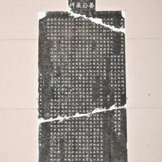 021-1-不空和尚碑