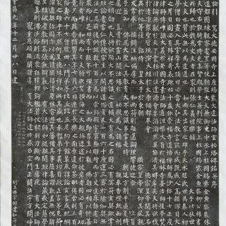 023-1-玄秘塔碑