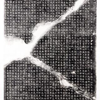 024-1-孔子廟堂碑