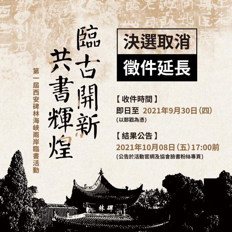 第一屆兩岸臨書活動重要訊息:決選取消,徵件時間延長至9月30日!